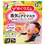 Kao MEGRHYTHM Steam Hot Eye Mask Ripened Citrus Flavor 12 Sheets