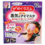 Kao MEGRHYTHM Hot Steam Eye Mask Lavender 12 Sheets