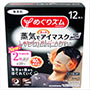 Kao MEGRHYTHM Steam Hot Eye Mask Men No Fragrance 12p