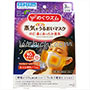 Kao MEGRHYTHM Hot Steam Mask Lavender Mint 3 Sheets