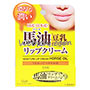 Cosmetex Roland LOSHI MOIST AID Horse Oil Lip Cream Ba