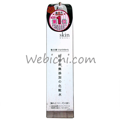 Japan Gals ZERO SKIN Rich Moist Lotion