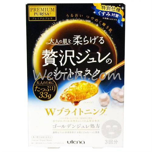 Utena PREMIUM PRESA Golden Gel Mask Brightening
