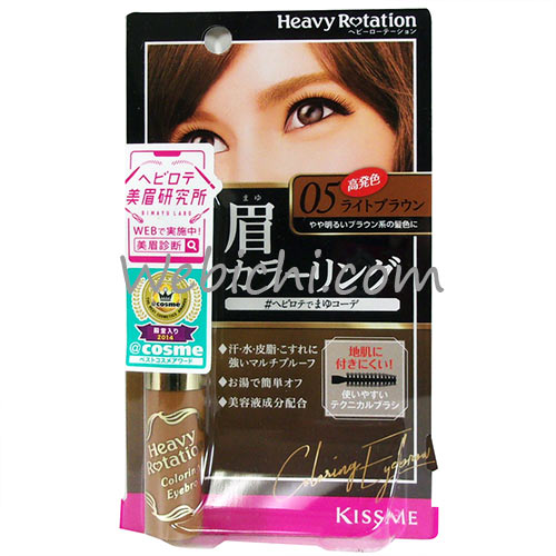 Kiss Me HEAVY ROTATION Coloring Eyebrow 05 Light Brown